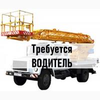 Работа Киев: приглашаем водителя - оператор АВТОВЫШКИ