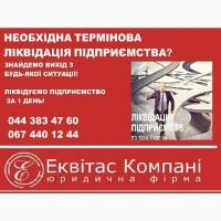 Юрист з корпоративного права Київ. Ліквідація юридичної особи Київ