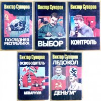 Виктор Суворов, пять книг 1994 -2004 г. г (N003, 03_2)