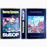 Виктор Суворов, шесть книг 1994 -2004 г. г