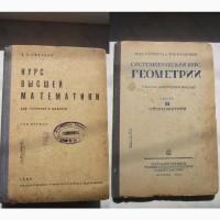Коллекция антикварных букинистических книг (1873-1949 гг.)