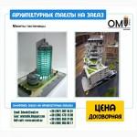 Изготовление архитектурных макетов