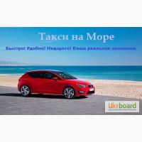 Такси на море из Днепропетровска