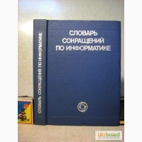 Словарь сокращений по информатике на 12-ти языках 1976 из области информационной теории и