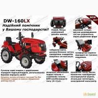 Мини трактор DW 160 LX 16 л.с. (с передней и задней гидравликой)