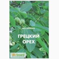 Книги для фахівців з садівництва