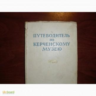 Керченский музей