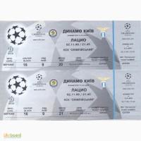 Билеты 2 на футбольный матч Лиги чемпионов ДИНАМО Киев-ЛАЦИО. 1999