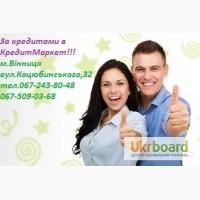Кредити на купівлю товарів