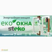 Окна и двери «Steko»