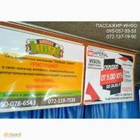 Реклама в транспорте Луганска