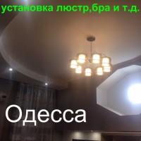 Вызвать электрика на дом Одесса.Аварийный вызов электрика в Одессе и пригороде
