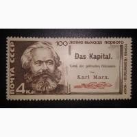 Продам марки СССР 1967 год Карл Маркс