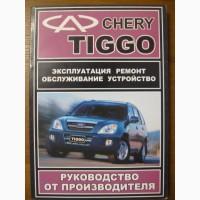 Книга по эксплуатации и ремонту Chery Tiggo с 2005 г
