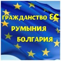 Гражданство стран ЕС - Румынии и Болгарии