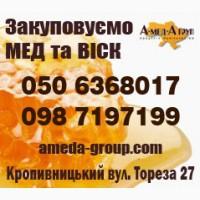 Закупівля меду АМЕДА ГРУП