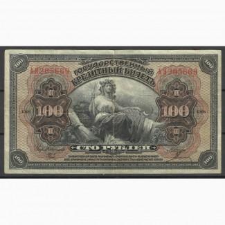 Продам 100 рублей России 1918 г