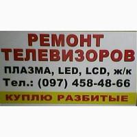 Ремонт телевизоров ПЛАЗМА, ЛЕД, ЛСД