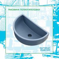 Умывальник раковина пластиковая дачная - ТМ «Укрхимпласт»