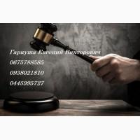 Адвокат ДТП Киев