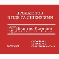 Продаж ТОВ з ПДВ Київ. ТОВ з ліцензіями та ПДВ купити у Києві