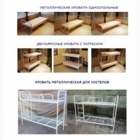 Металлические кровати двухъярусные, кровать недорого