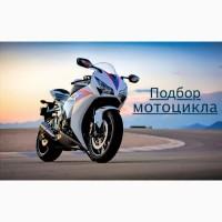 Помощь при покупке мотоцикла. Выбор, осмотр, диагностика мотоцикла