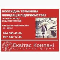 Юрист по корпоративному праву Киев. Ликвидация юридического лица Киев