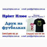 Печать на футболках Винница