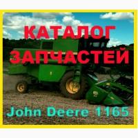 Книга каталог запчастей Джон Дир 1165 - John Deere 1165 на русском языке