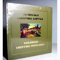 Українська святочна картка 1900-39 Альбом-каталог Украинская Почтовая карточка Филокартия