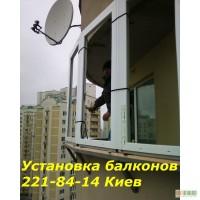 Установка балконов Киев, вынос балконов Киев недорого