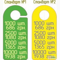 Хенгеры заказ хэнегров, печать хангеров, Doorhanger Киев