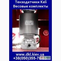 Тензодатчики для автомобильных весов Keli