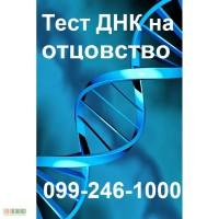 Аналіз ДНК-тест на батьківство в Хмельницькому