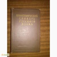 Продам орфографический словарь русского языка 1956г москва