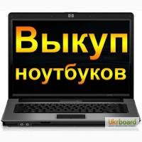 Покупаем ноутбуки и компьютеры Б/У, Продать ноутбук нерабочий на запчасти - Дорого