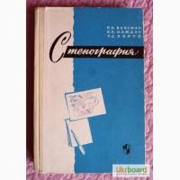 Стенография. Авторы: Р. Вексман, Я.Каждан, Т. Порто