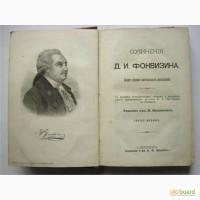 Фонвизин издание 1905г
