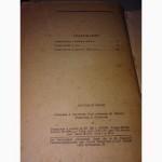 Книга Лев Толстой Севастопольские рассказы 1951 г