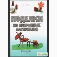 Книга. «Поделки из природных материалов». Дешево Пошаговое руководство
