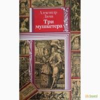 Александр Дюма.Три мушкетера