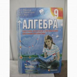 Алгебра 9 клас поглиблена та розв'язник до цієї книги б/у