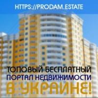Топовый современный портал по недвижимости в Украине prodam.estate