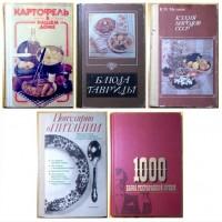 Книги о приготовлении питания, и еды (издания 1972 год - 1989 год)