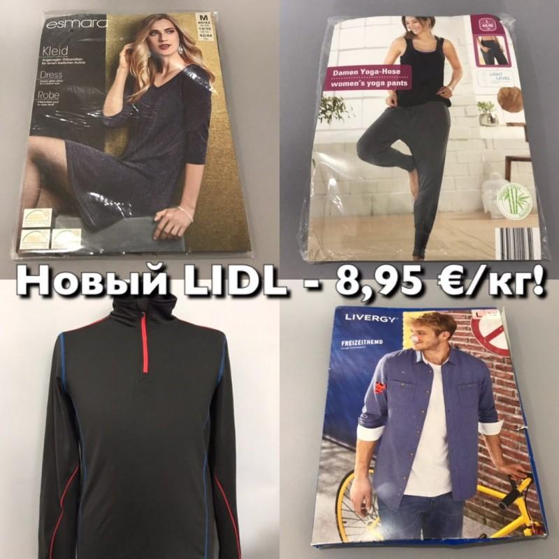 Продам купить сток LIDL оптом   Одежда оптом   Сток оптом, Львов ... 33f3b3a1383