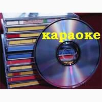 Песни Караоке на 90 дисках DVD
