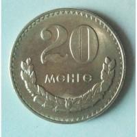 Монета Монголия 20 МӨНГӨ 1981
