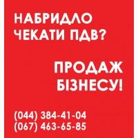 Продаж ТОВ Київська область. Продаж ТОВ з ПДВ Київ. Продаж ТОВ без оборотів і рахунків