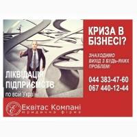 Ликвидировать ООО под ключ за 1 день Киев